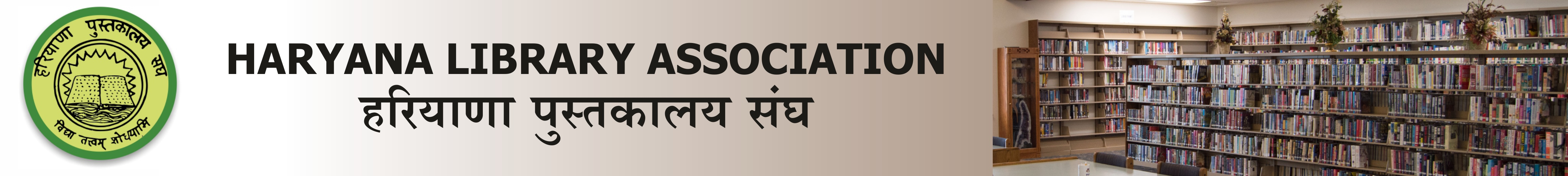 Haryana Library Association